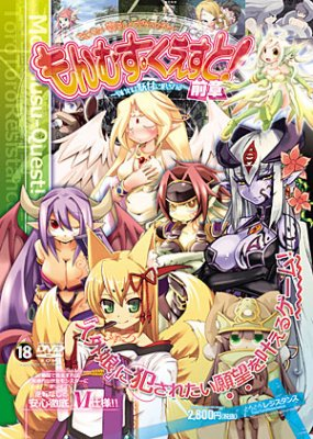 Monmusu Quest! / Monster Girl Quest! ~Lose and be Raped~