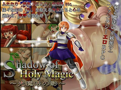 Shadow of Holy Magic / 光魔法の影