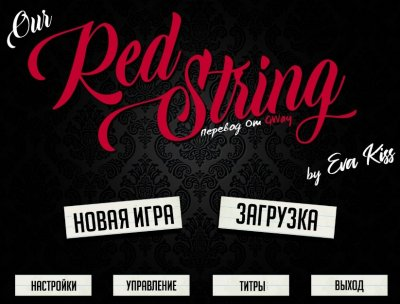 Our Red String 0.4 Final Eng